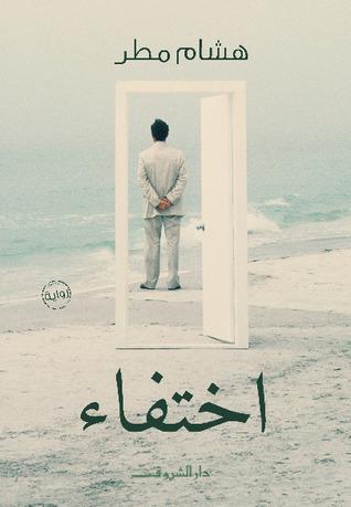 صورة رواية اختفاء – هشام مطر
