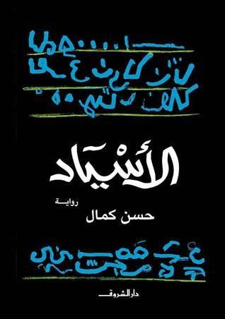 صورة رواية الأسياد – حسن كمال