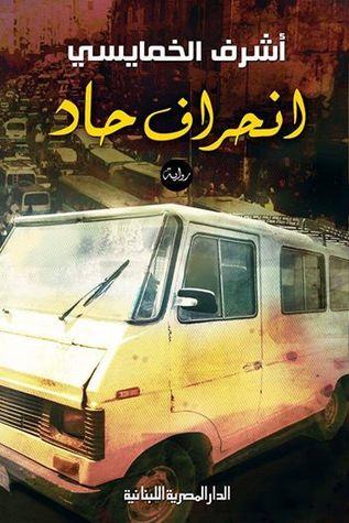صورة رواية انحراف حاد  – أشرف الخمايسى