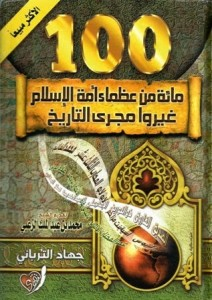 تحميل كتاب كتاب مائة من عظماء أمة الإسلام غيروا مجرى التاريخ - جهاد الترباني لـِ: جهاد الترباني