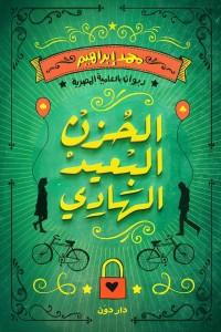 تحميل كتاب ديوان الحزن البعيد الهادى - محمد إبراهيم لـِ: محمد إبراهيم