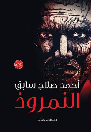 صورة رواية النمروذ – أحمد صلاح سابق