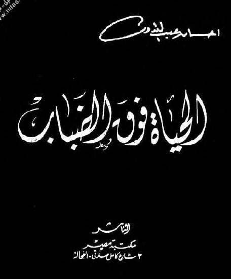 صورة رواية الحياة فوق الضباب – إحسان عبد القدوس