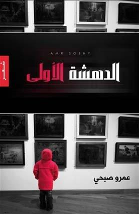 صورة ديوان الدهشة الأولى – عمرو صبحى