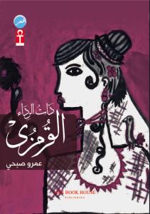 تحميل كتاب ديوان ذات الرداء القرمزى - عمرو صبحى لـِ: عمرو صبحى