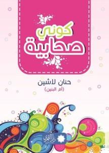 تحميل كتاب كتاب كونى صحابية - حنان لاشين لـِ: حنان لاشين