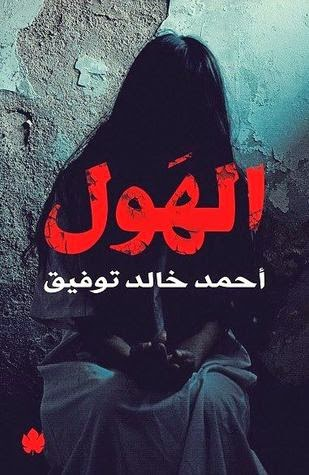 صورة كتاب الهول – أحمد خالد توفيق