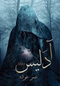 تحميل كتاب رواية ادليس - عمر عوده لـِ: عمر عوده