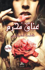 تحميل كتاب رواية عناق محرم - فاطمة الشيشينى لـِ: فاطمة الشيشينى