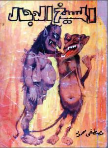 تحميل كتاب كتاب المسيخ الدجال - مصطفى محمود لـِ: مصطفى محمود