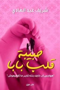 تحميل كتاب كتاب حبيبة قلب بابا - شريف عبد الهادى لـِ: شريف عبد الهادى