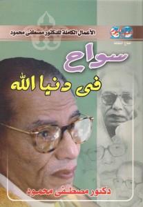تحميل كتاب كتاب سواح فى دنيا الله - مصطفى محمود لـِ: مصطفى محمود