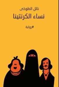 تحميل كتاب رواية نساء الكرنتينا - نائل الطوخى لـِ: نائل الطوخى