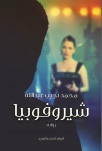 تحميل كتاب رواية شيروفوبيا - محمد نجيب عبد الله لـِ: محمد نجيب عبد الله