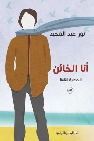 صورة رواية أنا الخائن – نور عبد المجيد