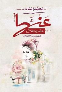 تحميل كتاب ديوان عنها سألت الله - محمد إنسان لـِ: محمد إنسان