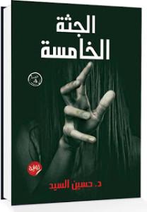 تحميل كتاب رواية الجثة الخامسة - حسين السيد لـِ: حسين السيد