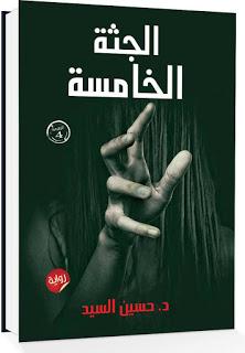 صورة رواية الجثة الخامسة – حسين السيد