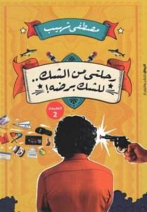 تحميل كتاب كتاب رحلتى من الشك للشك برضه - مصطفى شهيب لـِ: مصطفى شهيب