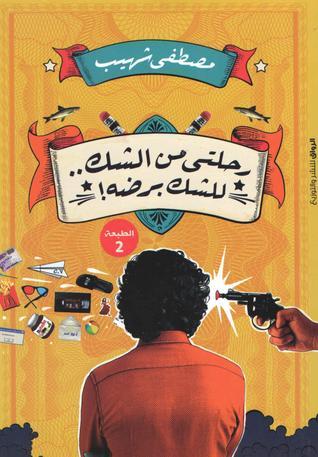 صورة كتاب رحلتى من الشك للشك برضه – مصطفى شهيب