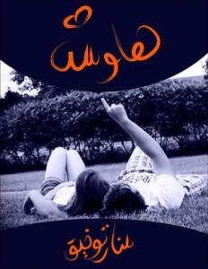تحميل كتاب رواية هلوسة - منار توفيق لـِ: منار توفيق