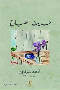 تحميل كتاب كتاب حديث الصباح - أدهم الشرقاوى لـِ: أدهم الشرقاوى