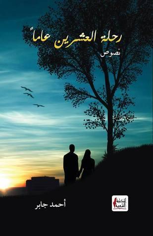 صورة كتاب رحلة العشرين عاما – أحمد جابر