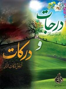 تحميل كتاب كتاب درجات ودركات - خالد أبو شادي لـِ: خالد أبو شادي