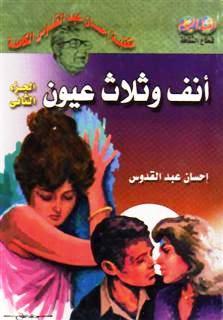 صورة رواية أنف وثلاث عيون الجزء الأول – إحسان عبد القدوس