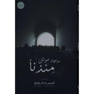 تحميل كتاب كتاب ما عاد صوتك مئذنا - أسماء الراجح لـِ: أسماء الراجح