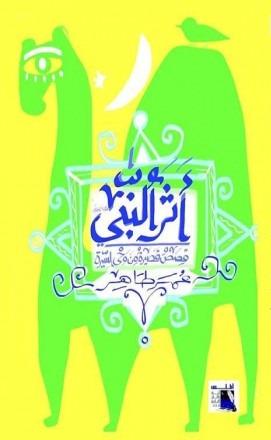 Photo of كتاب أثر النبي – عمر طاهر