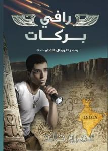 تحميل كتاب رواية رافي بركات - عمرو خالد لـِ: عمرو خالد