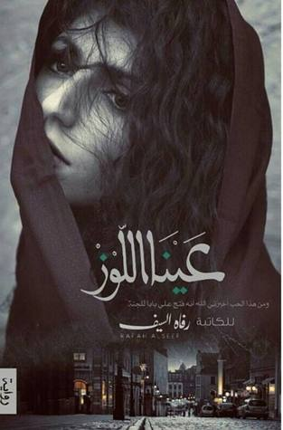 صورة كتاب عينا اللوز – رفاه السيف