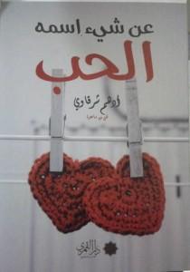تحميل كتاب كتاب عن شيء اسمه الحب - أدهم الشرقاوى للمؤلف: أدهم الشرقاوى