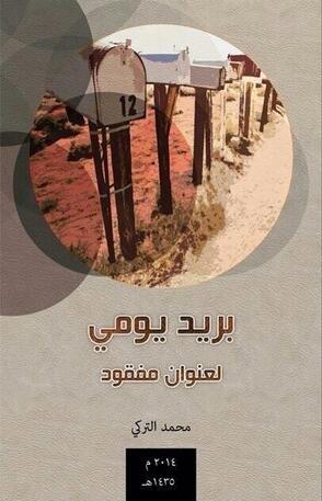 Photo of كتاب بريد يومي لعنوان مفقود – محمد التركى