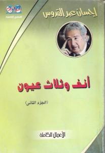 تحميل كتاب رواية أنف وثلاث عيون الجزء الثانى - إحسان عبد القدوس لـِ: إحسان عبد القدوس