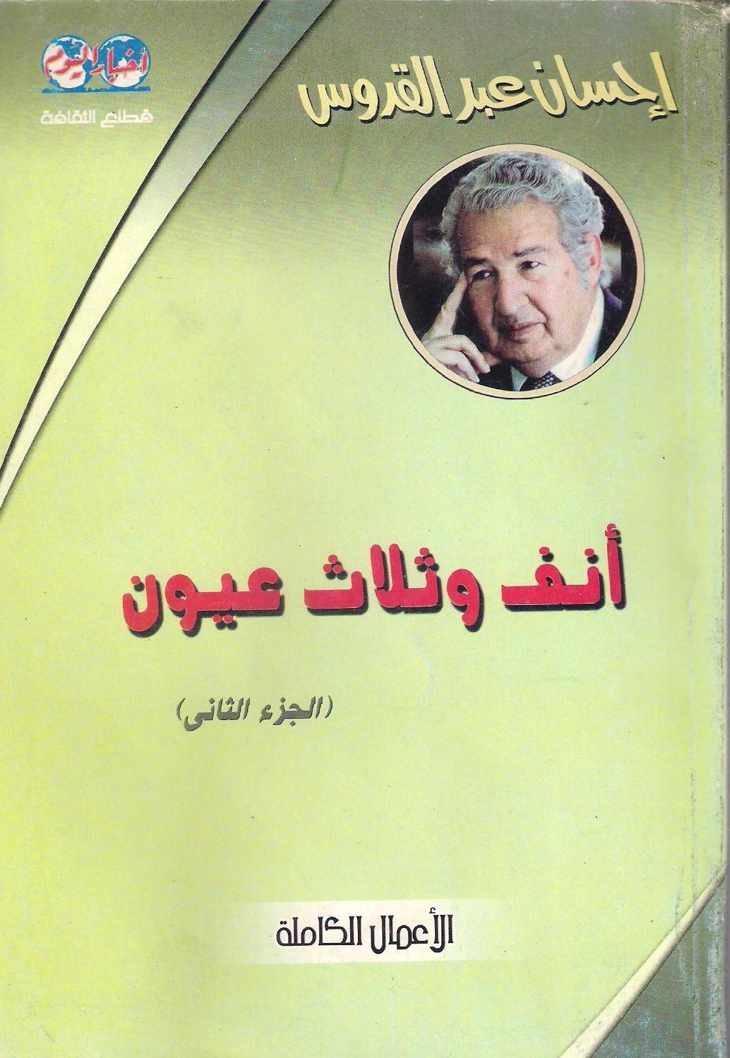 صورة رواية أنف وثلاث عيون الجزء الثانى – إحسان عبد القدوس