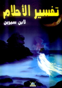 تحميل كتاب كتاب تفسير الاحلام - ابن سيرين لـِ: ابن سيرين