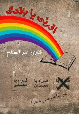 صورة كتاب اقرئى يا بلادى –  شادي عبد السلام