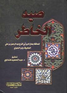 تحميل كتاب كتاب صيد الخاطر - أبو الفرج ابن الجوزى لـِ: أبو الفرج ابن الجوزى