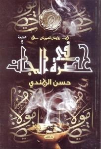 تحميل كتاب رواية في حضرة الجان - حسن الجندي لـِ: حسن الجندي