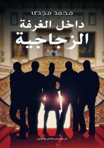 تحميل كتاب رواية داخل الغرفة الزجاجية - محمد مجدى لـِ: محمد مجدى