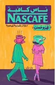 تحميل كتاب ديوان ناس كافية - عمرو حسن لـِ: عمرو حسن