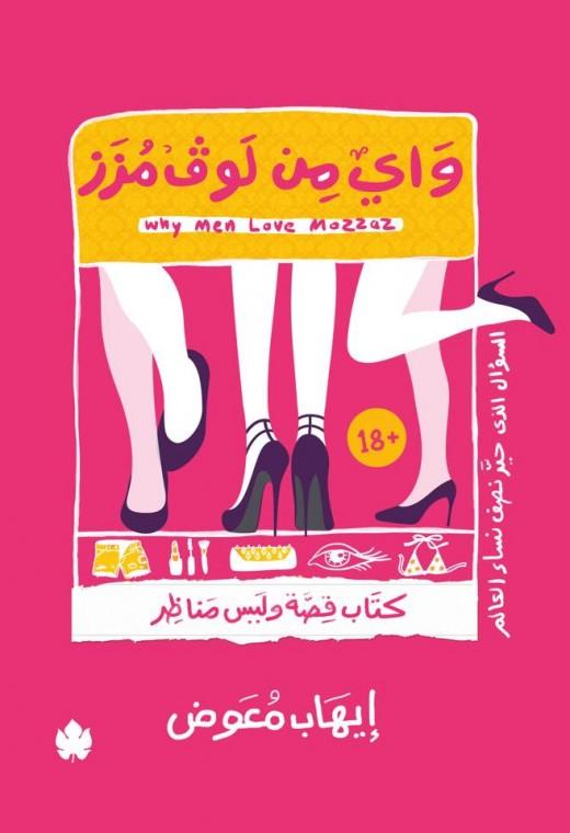 صورة كتاب واي من لوف مزز – إيهاب معوض