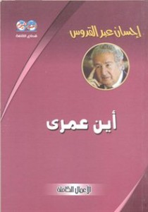 تحميل كتاب رواية أين عمرى - إحسان عبد القدوس لـِ: إحسان عبد القدوس