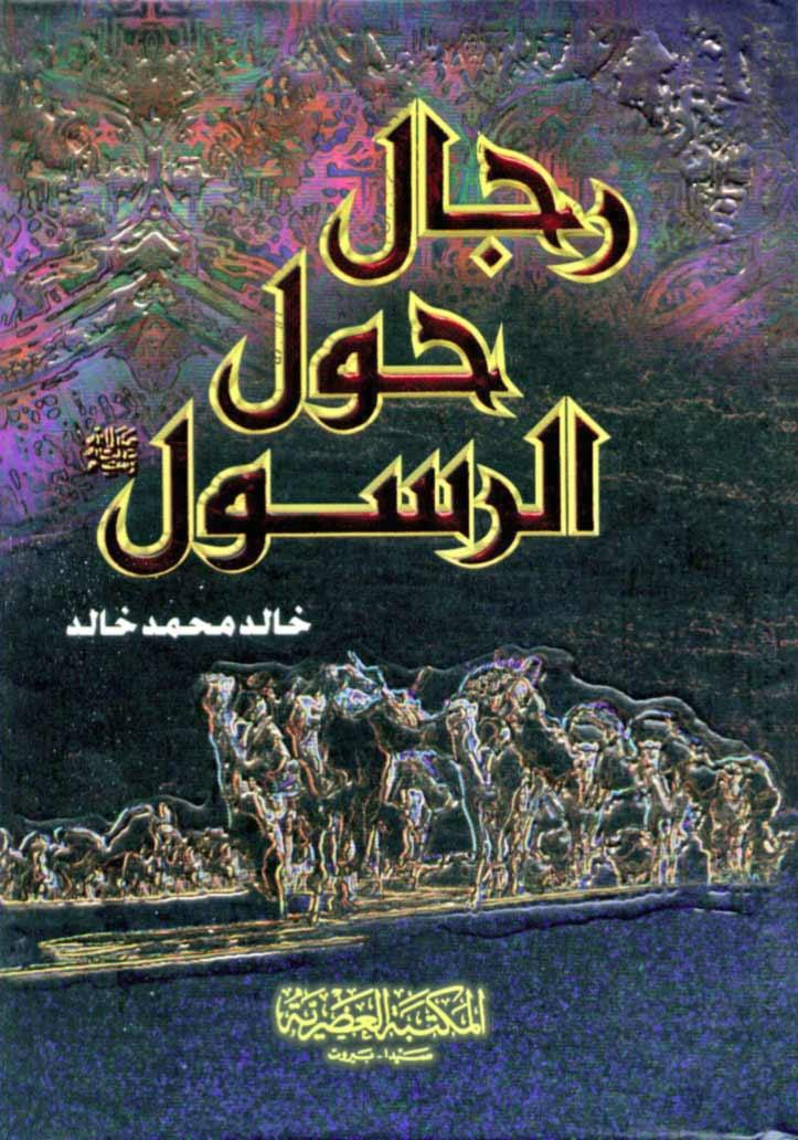صورة كتاب رجال حول الرسول – خالد محمد خالد