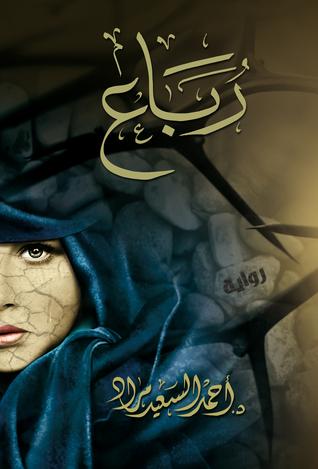 صورة رواية رباع – أحمد السعيد مراد