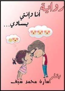 تحميل كتاب رواية أنا وإنتى يساوى - سارة محمد سيف لـِ: سارة محمد سيف