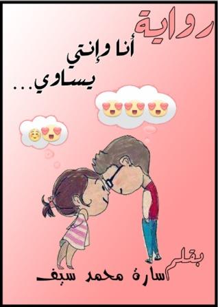 صورة رواية أنا وإنتى يساوى – سارة محمد سيف
