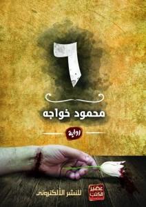 تحميل كتاب رواية 6 - محمود خواجة لـِ: محمود خواجة